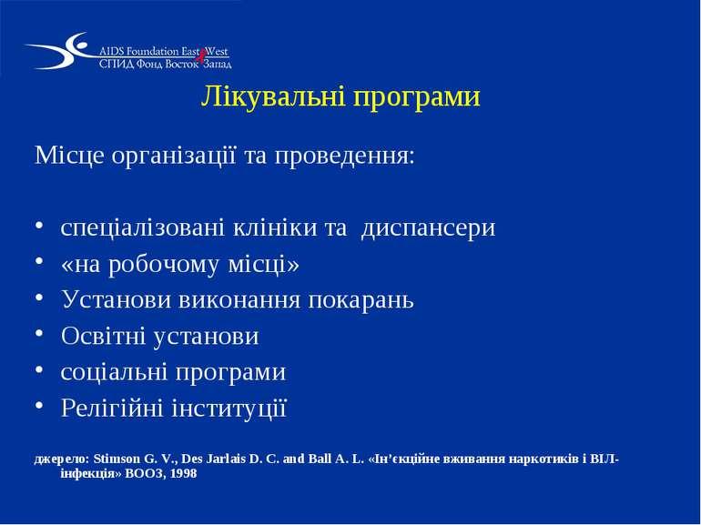 Лікувальні програми Місце організації та проведення: спеціалізовані клініки т...