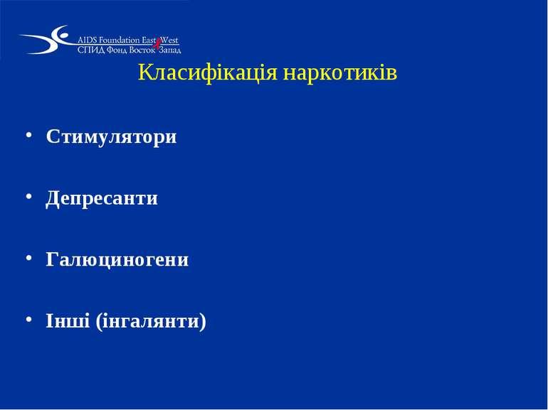 Класифікація наркотиків Стимулятори Депресанти Галюциногени Інші (інгалянти)