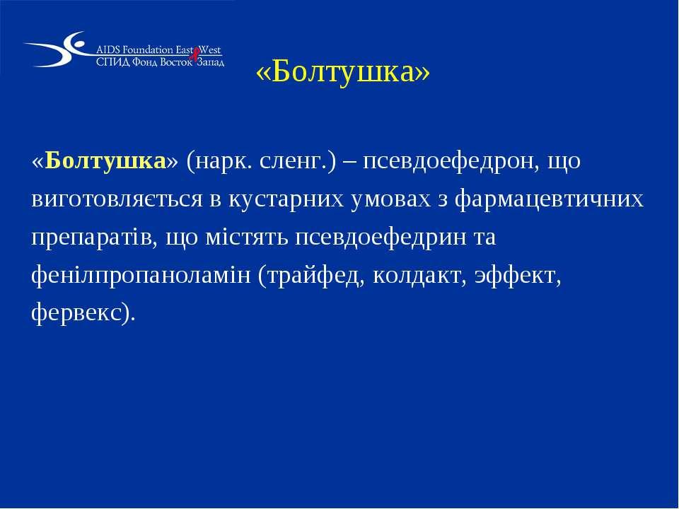 «Болтушка» «Болтушка» (нарк. сленг.) – псевдоефедрон, що виготовляється в кус...