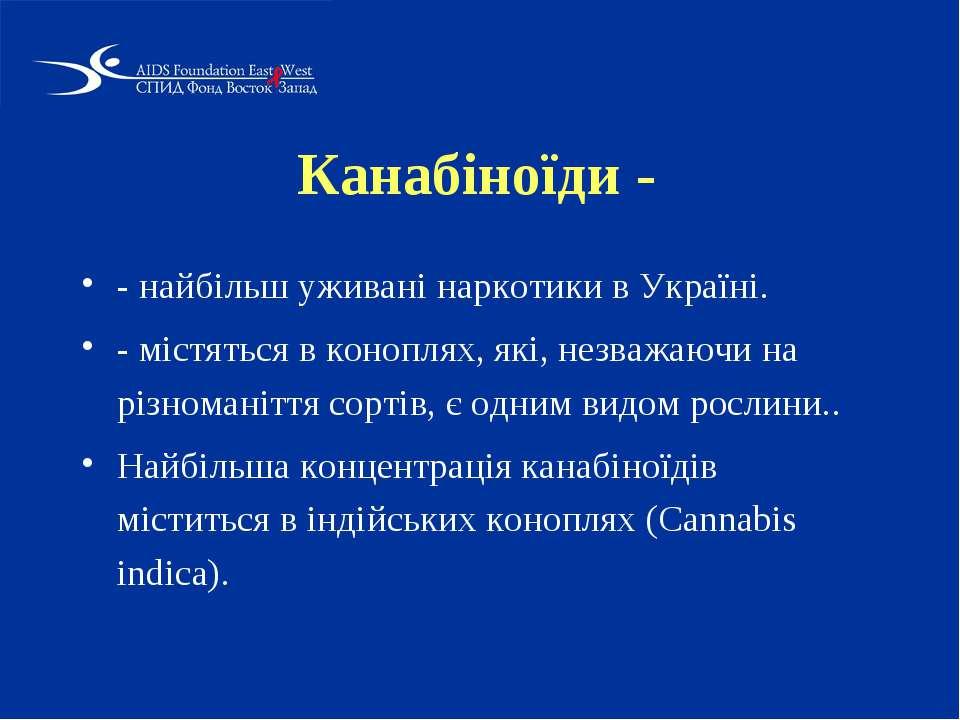 Канабіноїди - - найбільш уживані наркотики в Україні. - містяться в коноплях,...