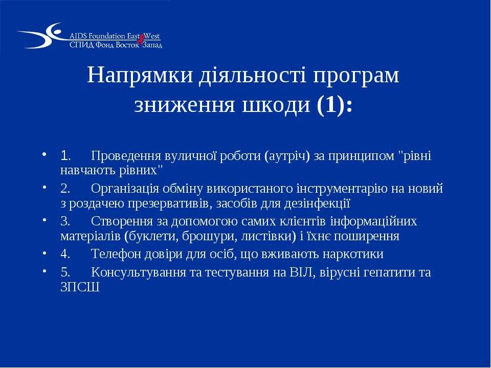 Напрямки діяльності програм зниження шкоди (1): 1. Проведення вуличної роботи...