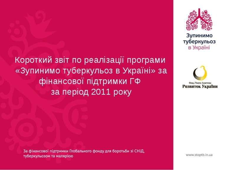 Короткий звіт по реалізації програми «Зупинимо туберкульоз в Україні» за фіна...