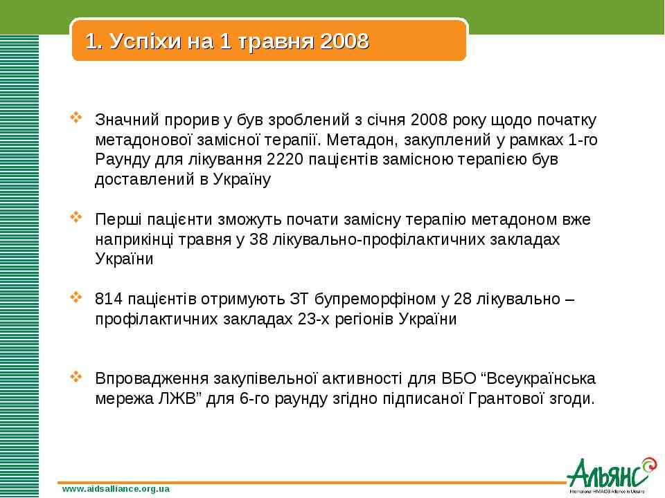 www.aidsalliance.org.ua 1.Успіхи на 1 травня 2008 Значний прорив у був зробл...