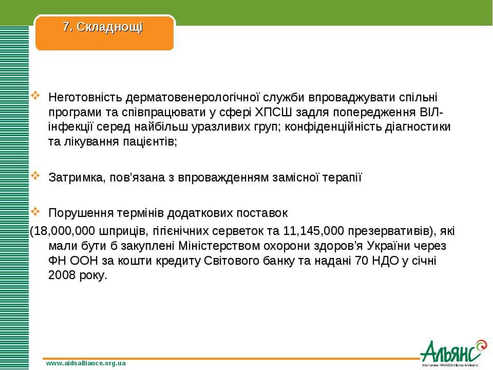 www.aidsalliance.org.ua 7. Cкладнощі Неготовність дерматовенерологічної служб...