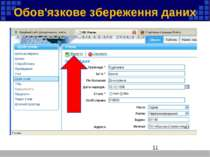 Обов'язкове збереження даних