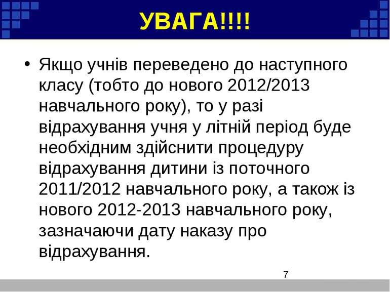 УВАГА!!!! Якщо учнів переведено до наступного класу (тобто до нового 2012/201...