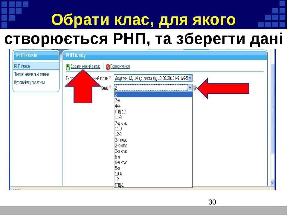 Обрати клас, для якого створюється РНП, та зберегти дані