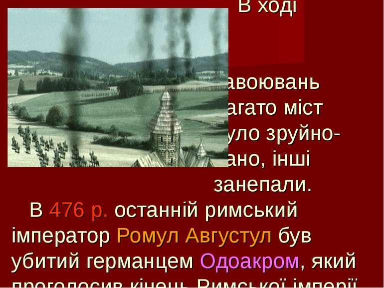 В ході завоювань багато міст було зруйно- вано, інші занепали. В 476 р. остан...