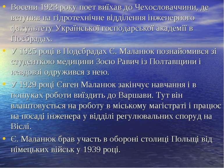 Восени 1923 року поет виїхав до Чехословаччини, де вступив на гідротехнічне в...