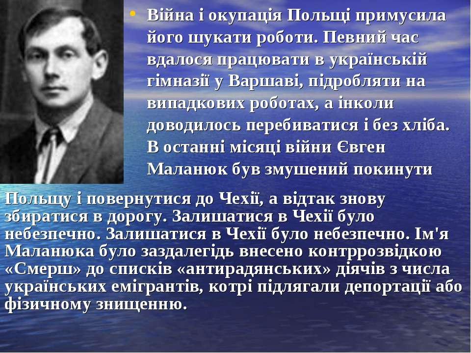 Війна і окупація Польщі примусила його шукати роботи. Певний час вдалося прац...