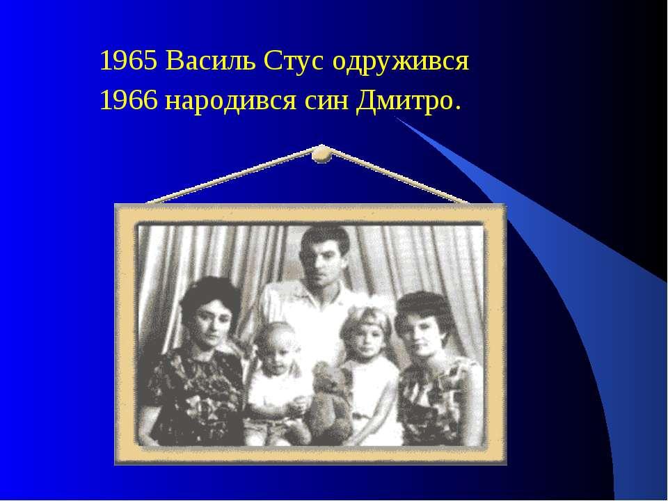1965 Василь Стус одружився 1966 народився син Дмитро.