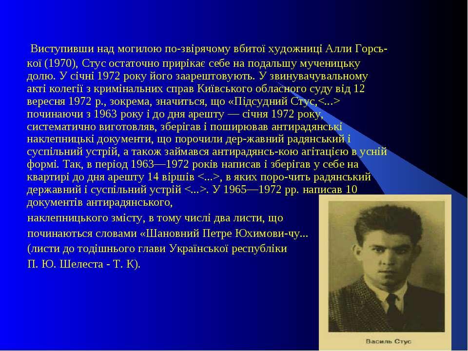 Виступивши над могилою по-звірячому вбитої художниці Алли Горсь кої (1970), С...