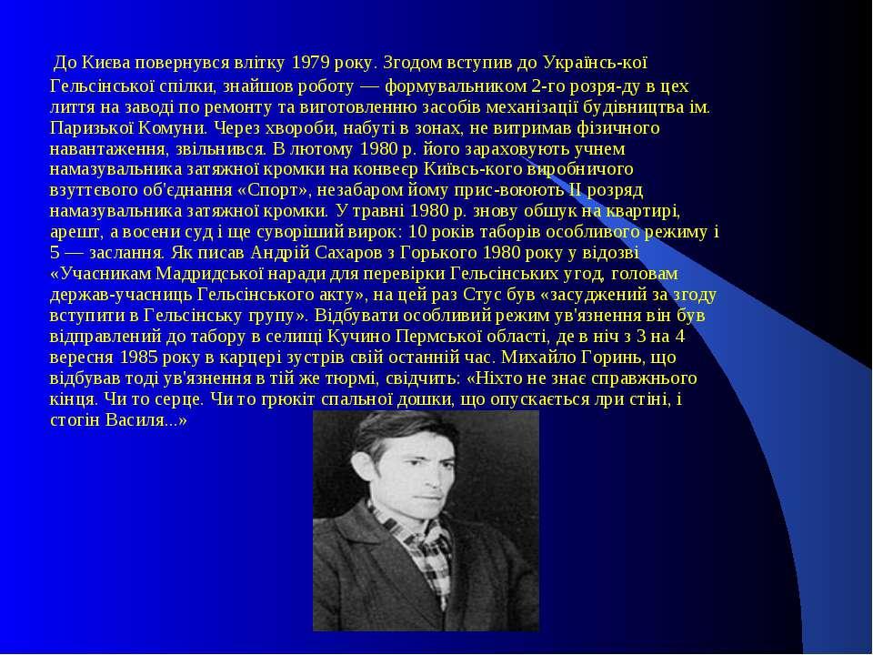 До Києва повернувся влітку 1979 року. Згодом вступив до Українсь кої Гельсінс...