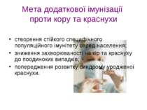 Мета додаткової імунізації проти кору та краснухи створення стійкого специфіч...