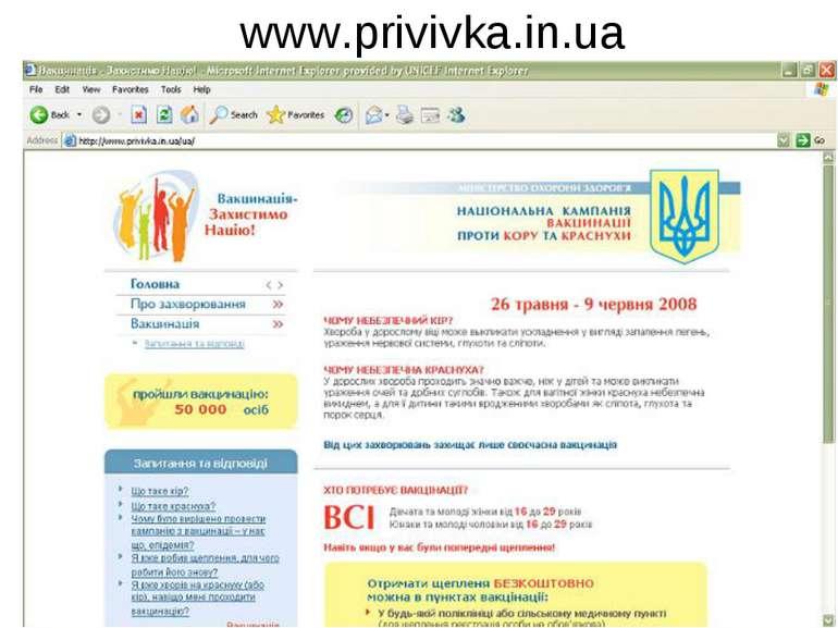www.privivka.in.ua