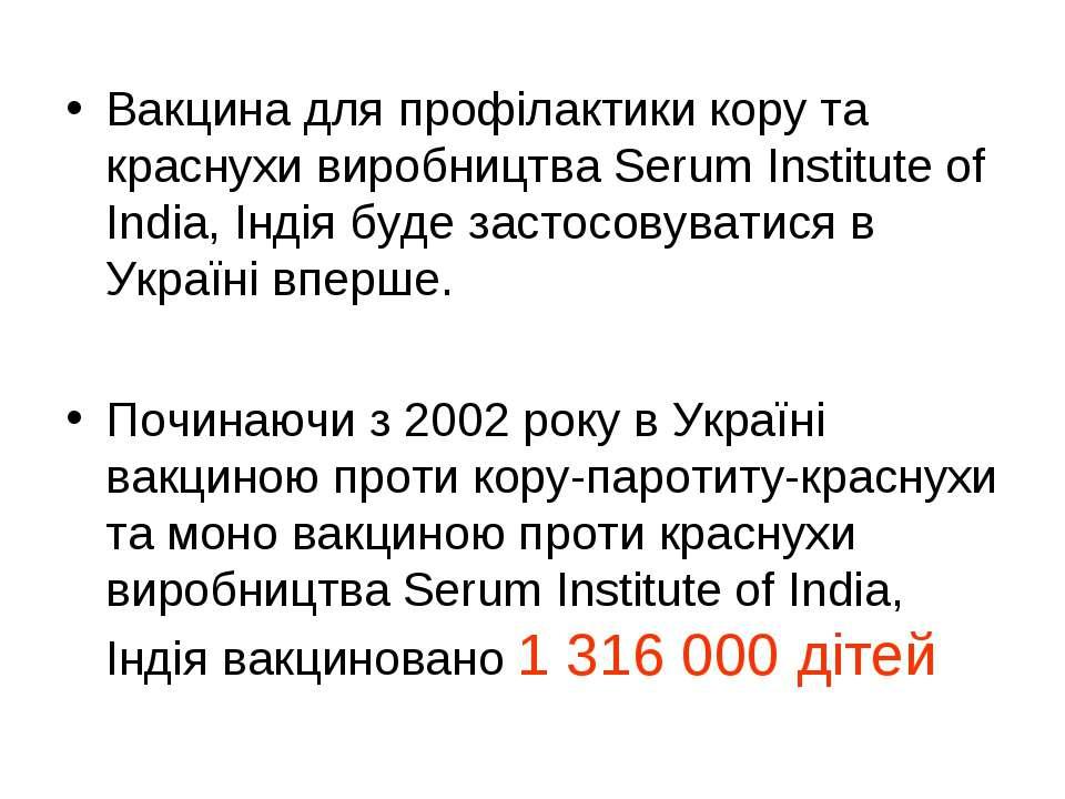 Вакцина для профілактики кору та краснухи виробництва Serum Institute of Indi...