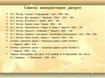 """Список використаних джерел М. Г. Негода . Гетьман // Облредвидав """" Сіяч"""" , 19..."""