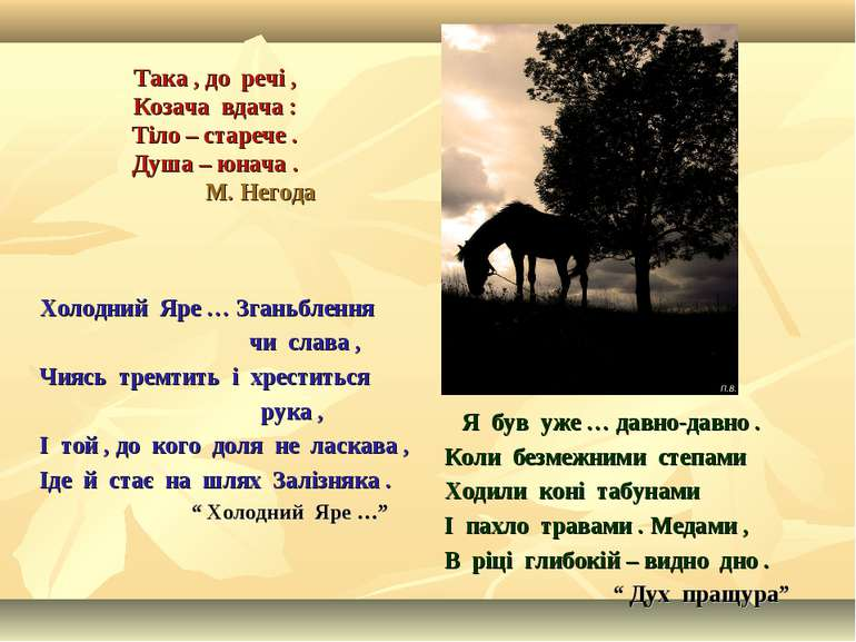 Така , до речі , Козача вдача : Тіло – старече . Душа – юнача . М. Негода Хол...