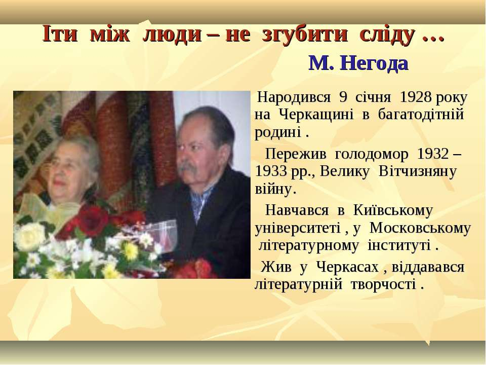 Іти між люди – не згубити сліду … М. Негода Народився 9 січня 1928 року на Че...