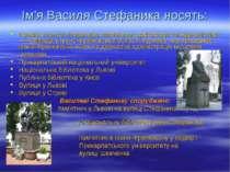 Ім'я Василя Стефаника носять: Премія в галузі літератури, мистецтва, архітект...