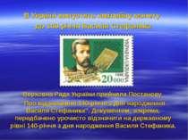 В Україні випустять ювілейну монету до 140-річчя Василя Стефаника Верховна Ра...
