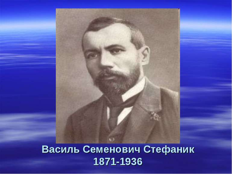 Василь Семенович Стефаник 1871-1936