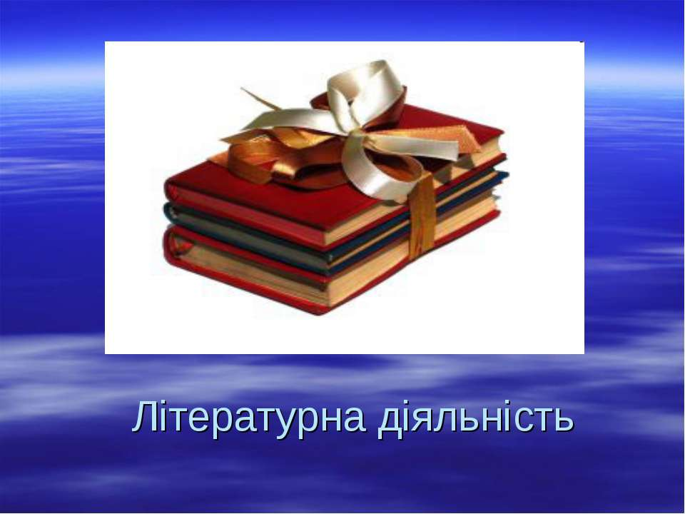 Літературна діяльність