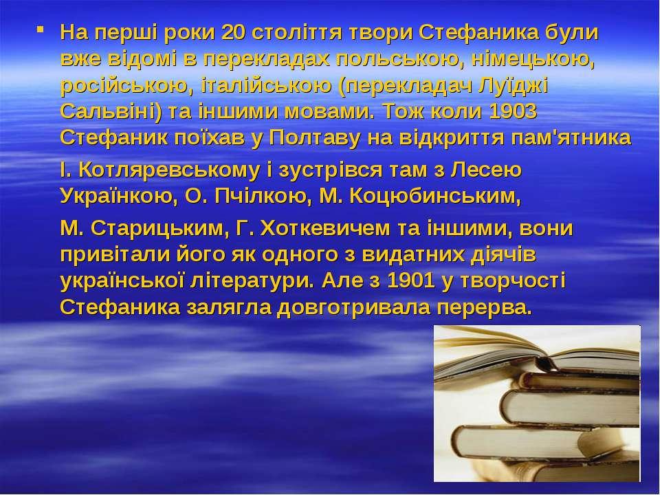 На перші роки 20 століття твори Стефаника були вже відомі в перекладах польсь...