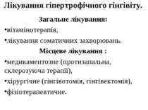 Лікування гіпертрофічного гінгівіту. Загальне лікування: вітамінотерапія, лік...