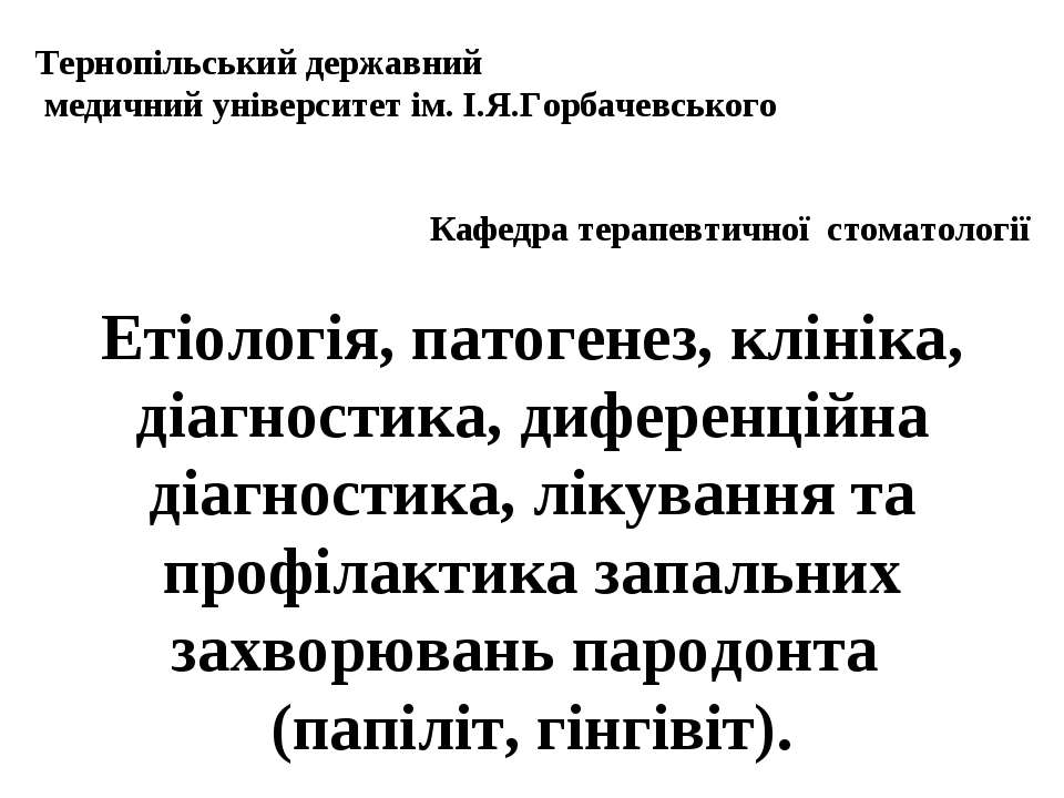 Тернопільський державний медичний університет ім. І.Я.Горбачевського Кафедра ...