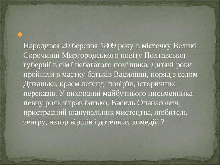 Народився 20 березня 1809 року в містечку Великі Сорочинці Миргородськог...