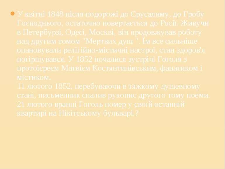 У квітні 1848 після подорожі до Єрусалиму, до Гробу Господнього, остаточно по...