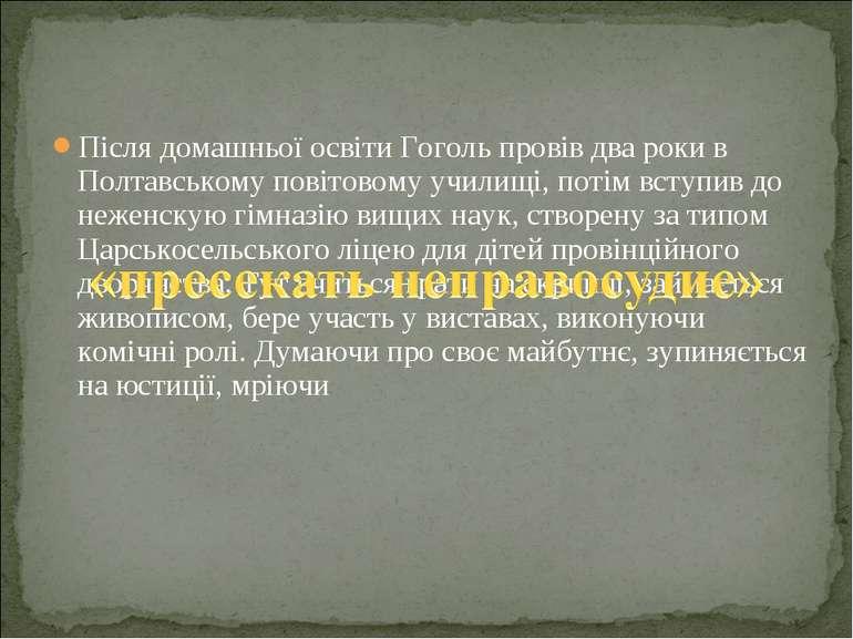 Після домашньої освіти Гоголь провів два роки в Полтавському повітовому учили...