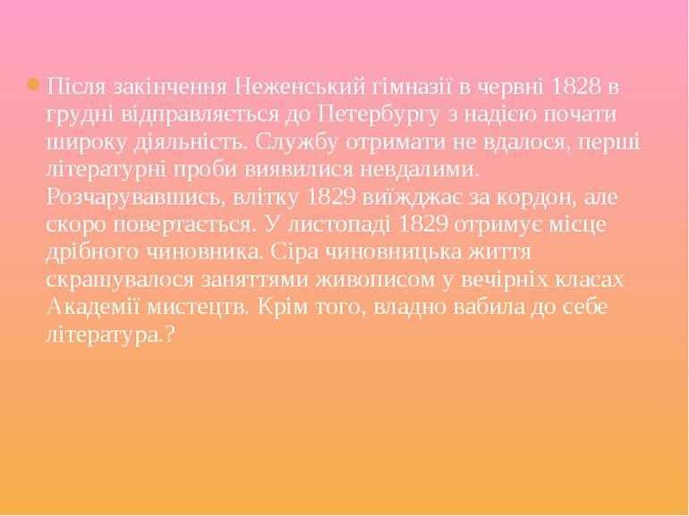 Після закінчення Неженський гімназії в червні 1828 в грудні відправляється до...