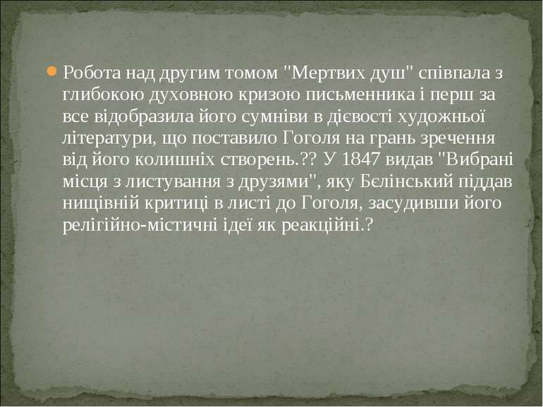 """Робота над другим томом """"Мертвих душ"""" співпала з глибокою духовною кризою пис..."""