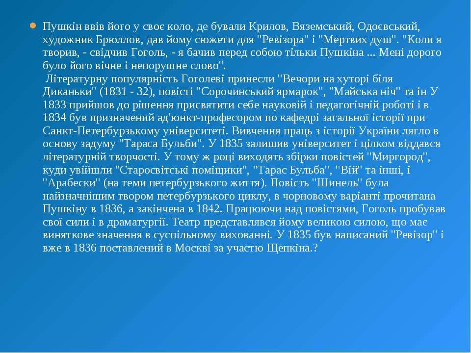 Пушкін ввів його у своє коло, де бували Крилов, Вяземський, Одоєвський, худож...