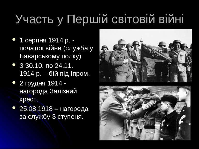 Участь у Першій світовій війні 1 серпня 1914 р. - початок війни (служба у Бав...