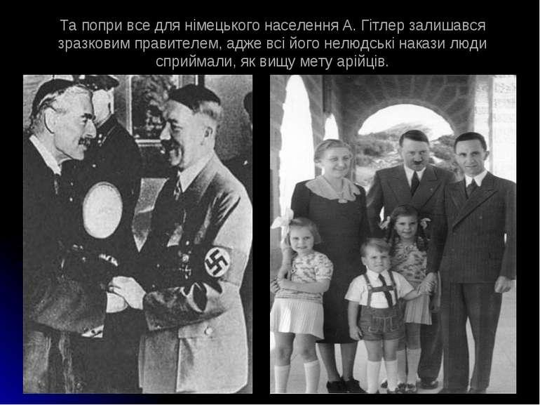 Та попри все для німецького населення А. Гітлер залишався зразковим правителе...