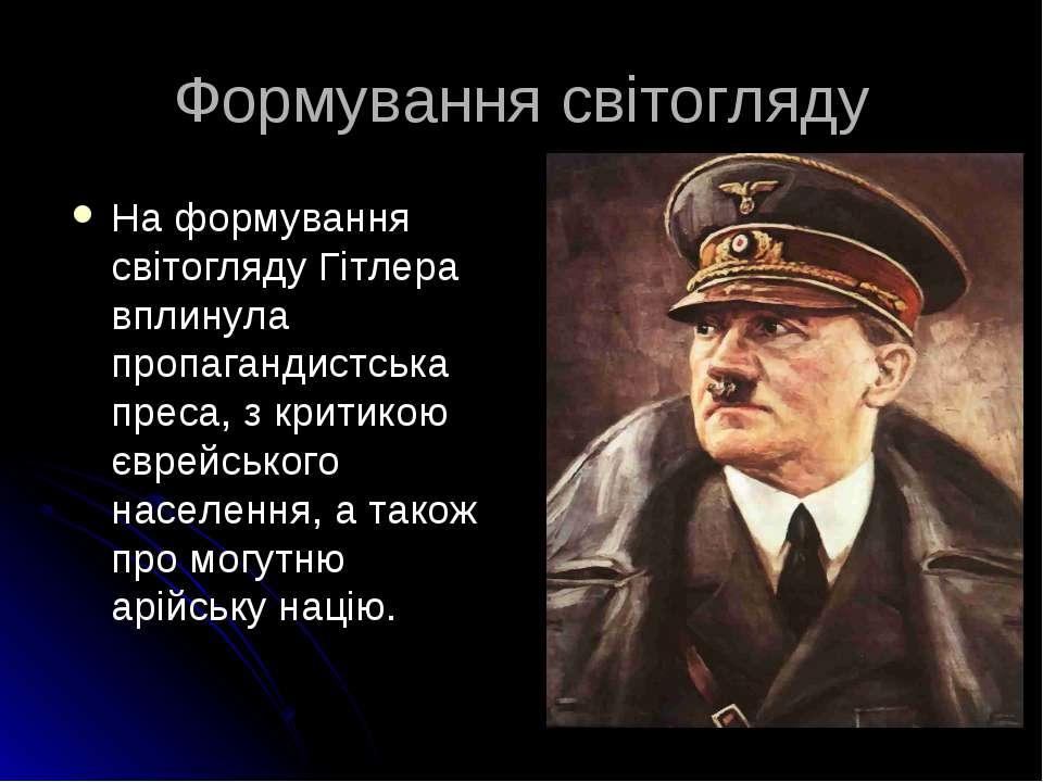 Формування світогляду На формування світогляду Гітлера вплинула пропагандистс...