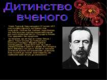 Генріх Рудольф Герц народився 22 лютого 1857 року в родині адвоката, що пізні...