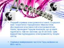 Перший отримав електромагнітні хвилі, існування яких теоретично передбачено М...
