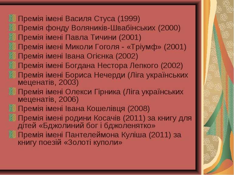Премія імені Василя Стуса (1999) Премія фонду Воляників-Швабінських (2000) Пр...