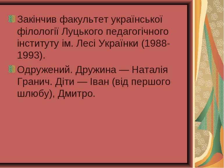 Закінчив факультет української філології Луцького педагогічного інституту ім....