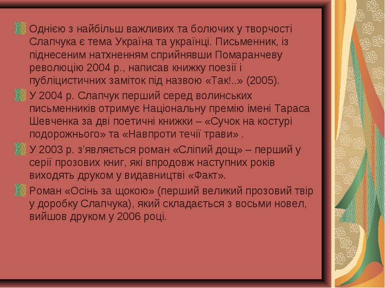 Однією з найбільш важливих та болючих у творчості Слапчука є тема Україна та ...