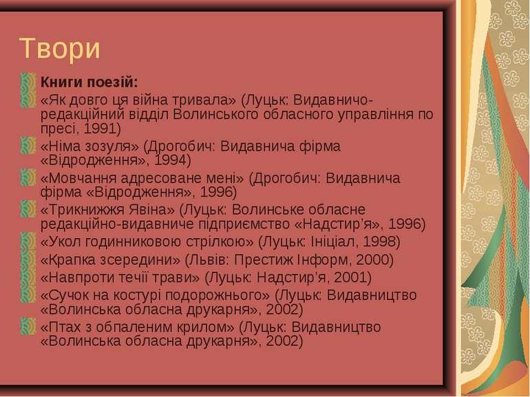 Твори Книги поезій: «Як довго ця війна тривала» (Луцьк: Видавничо-редакційний...