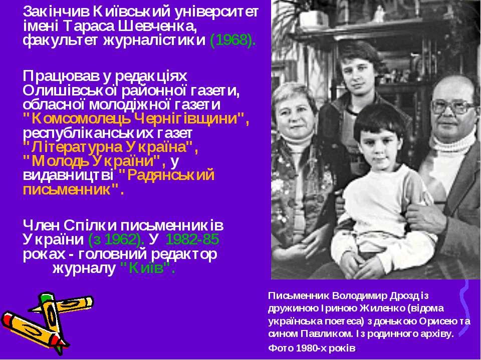 Закінчив Київський університет імені Тараса Шевченка, факультет журналістики ...