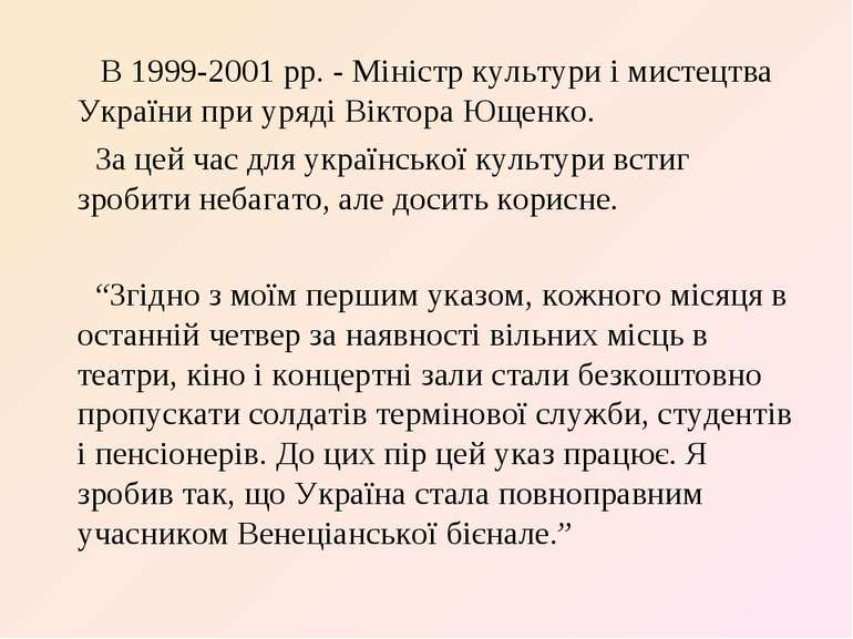 В 1999-2001 рр. - Міністр культури і мистецтва України при уряді Віктора Ющен...