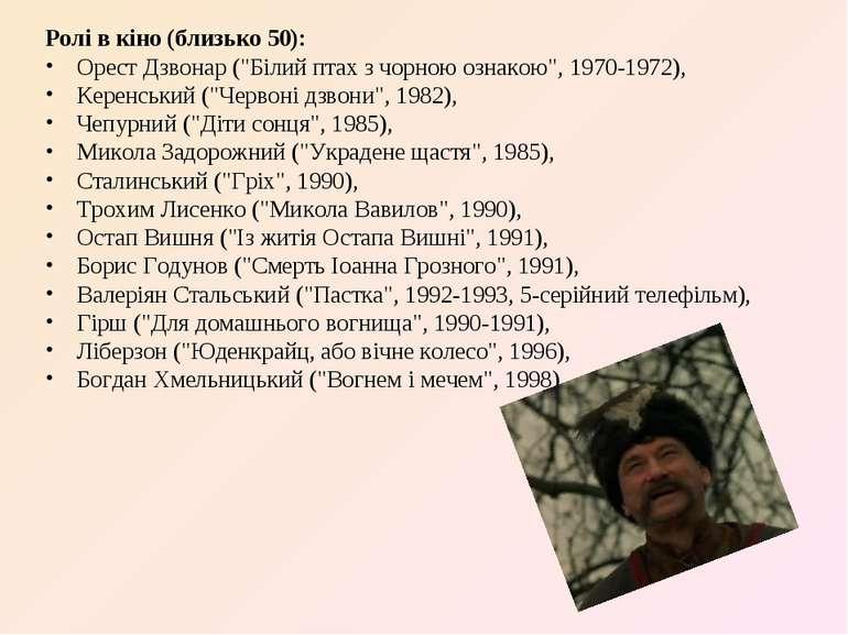"""Ролі в кіно (близько 50): Орест Дзвонар (""""Білий птах з чорною ознакою"""", 1970-..."""