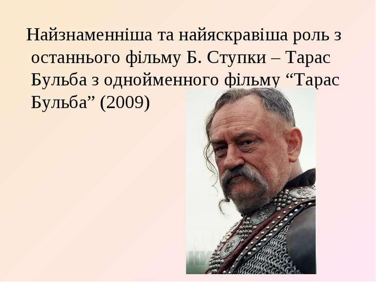 Найзнаменніша та найяскравіша роль з останнього фільму Б. Ступки – Тарас Буль...
