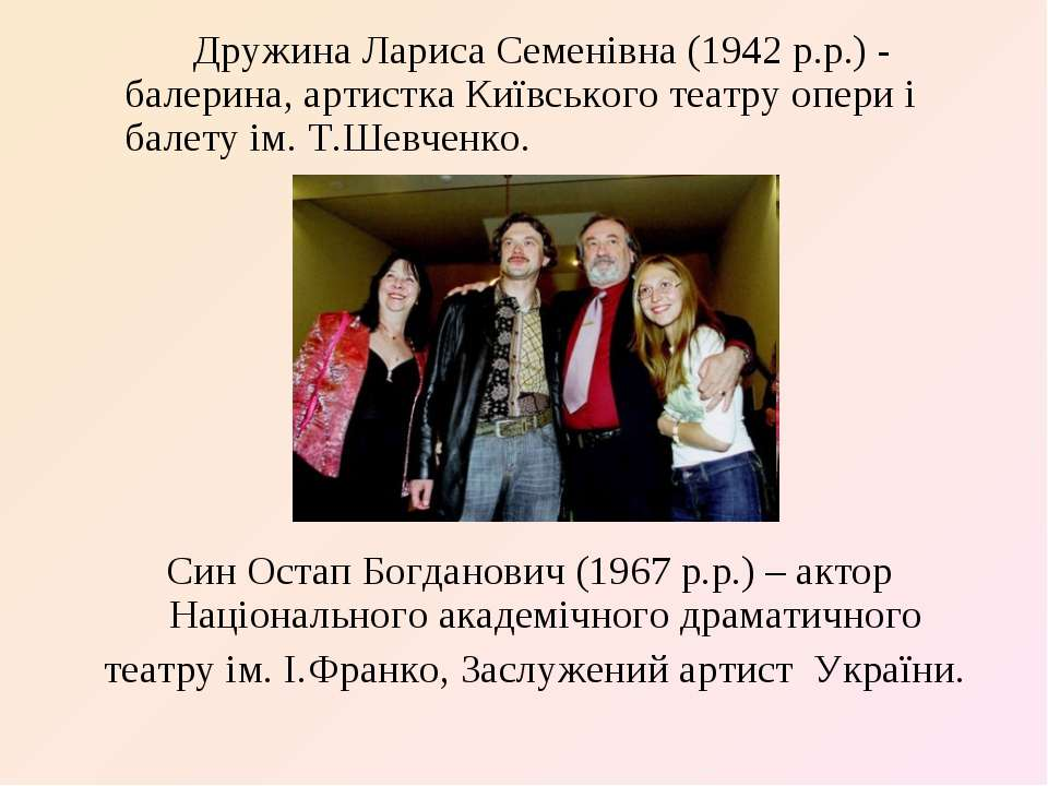 Дружина Лариса Семенівна (1942 р.р.) - балерина, артистка Київського театру о...